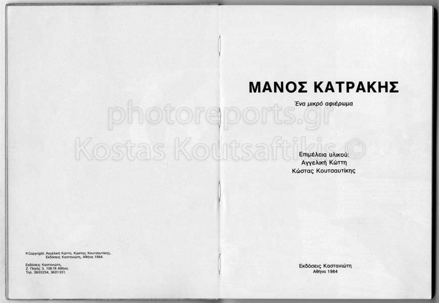 b9bee494999 Κώστας Κουτσαυτίκης - Φωτορεπορτάζ και Διαφημιστική Φωτογραφία